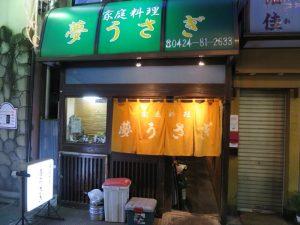 夢うさぎ(家庭料理・居酒屋)写真
